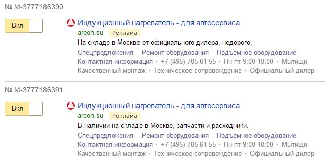 Продвижение сайтов контекстная реклама мытищи муниципальное агенство рекламы города краснодара